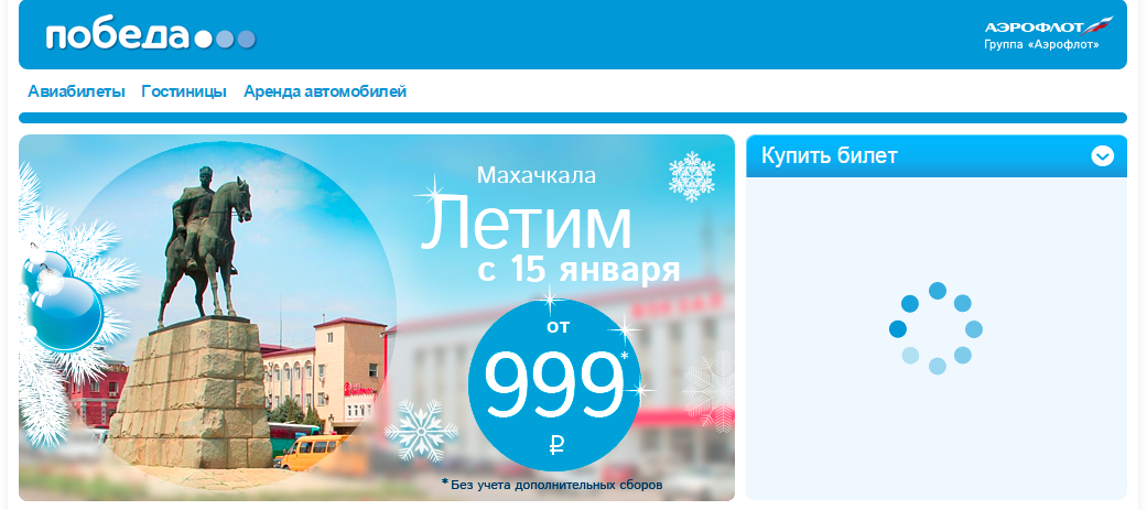 Цена на авиабилеты в севастополь